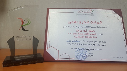 Ras Al Khaimah Department Of Economic Development honors TAG-Consult with an award for the  Best Interactive Supplier for 2016 in the Consulting Firms Category