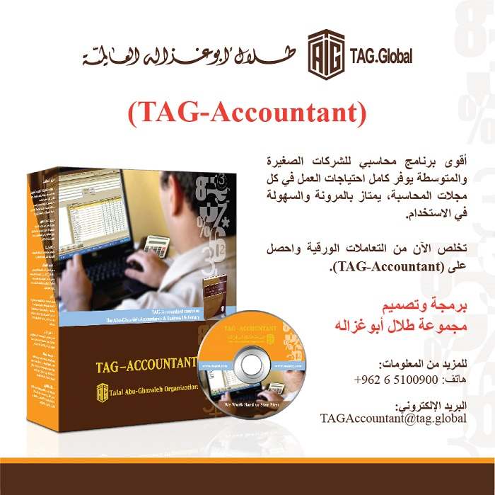 TAG Accountant Program Accredited to Automate 400 Thousand Retailers in Egypt