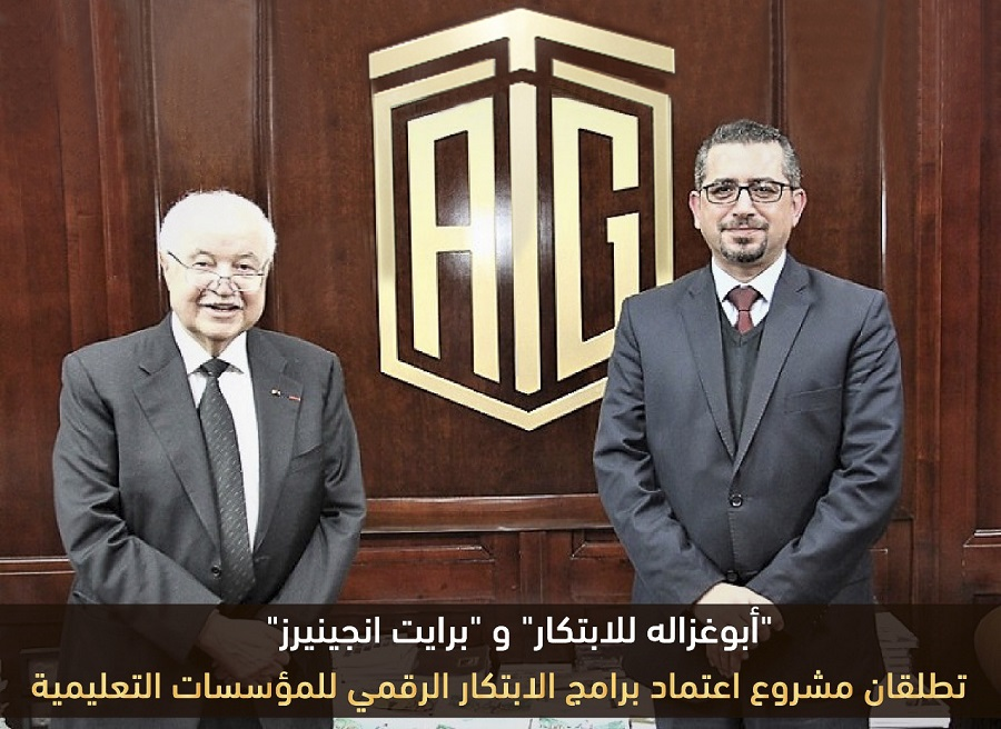 'Abu-Ghazaleh for Innovation' and Bright Engineers Launch Accreditation of Digital Innovation Programs for Educational Institutions Project