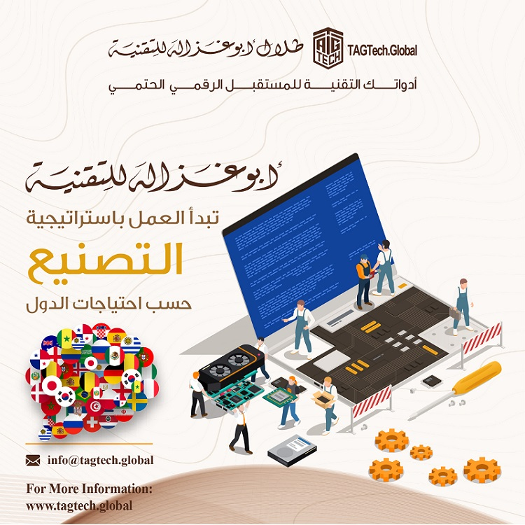 'Abu-Ghazaleh for Technology' Starts Customization Manufacturing Strategy for Countries