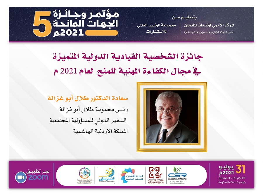 Receiving the Distinguished International Leadership Award Abu-Ghazaleh, Guest of Honor at the 5th Donors' Conference and Awards 2021
