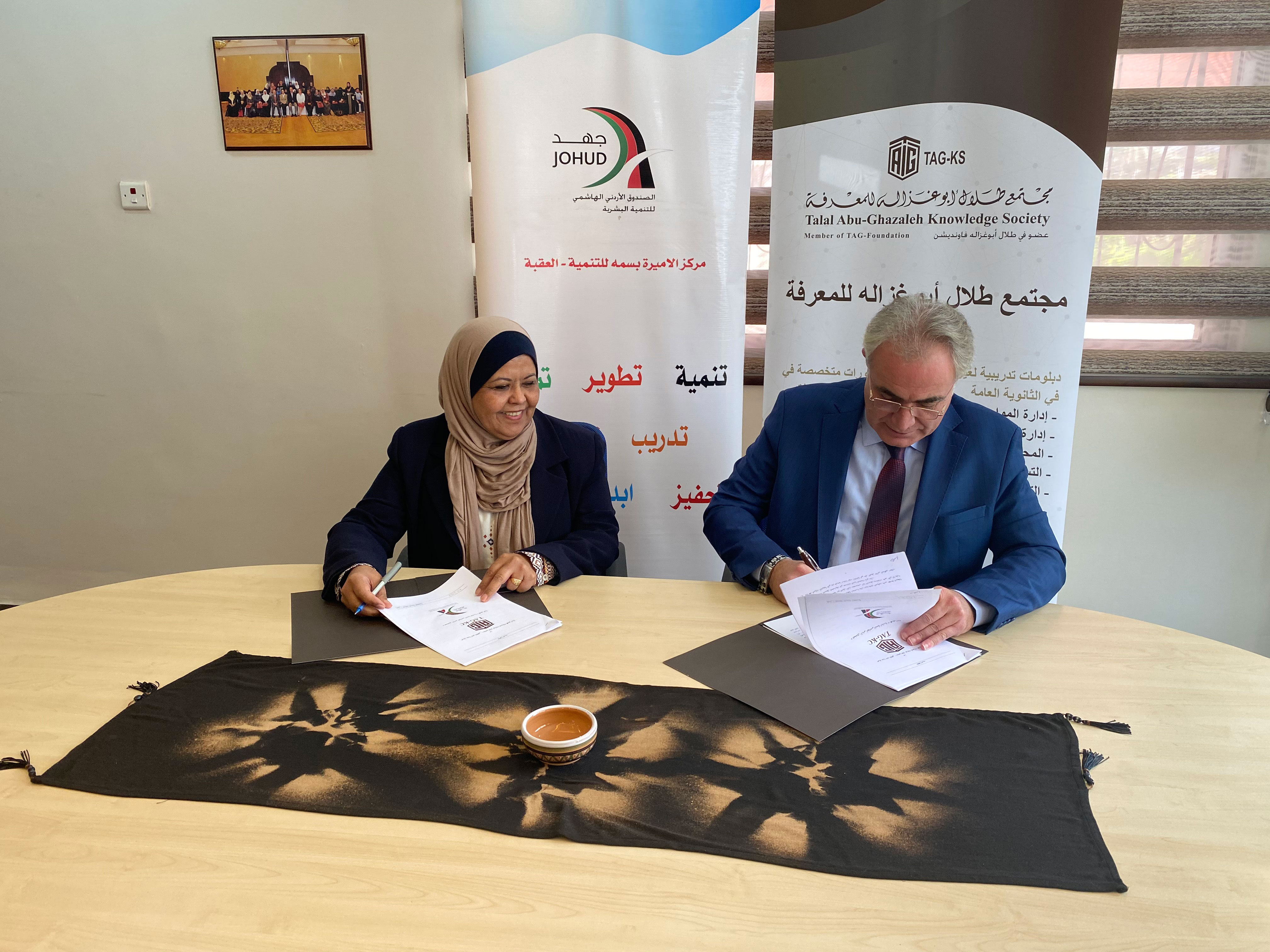 Talal Abu-Ghazaleh Global and 'Jordanian Hashemite Fund' Sign Cooperation Agreement for Training in Aqaba
