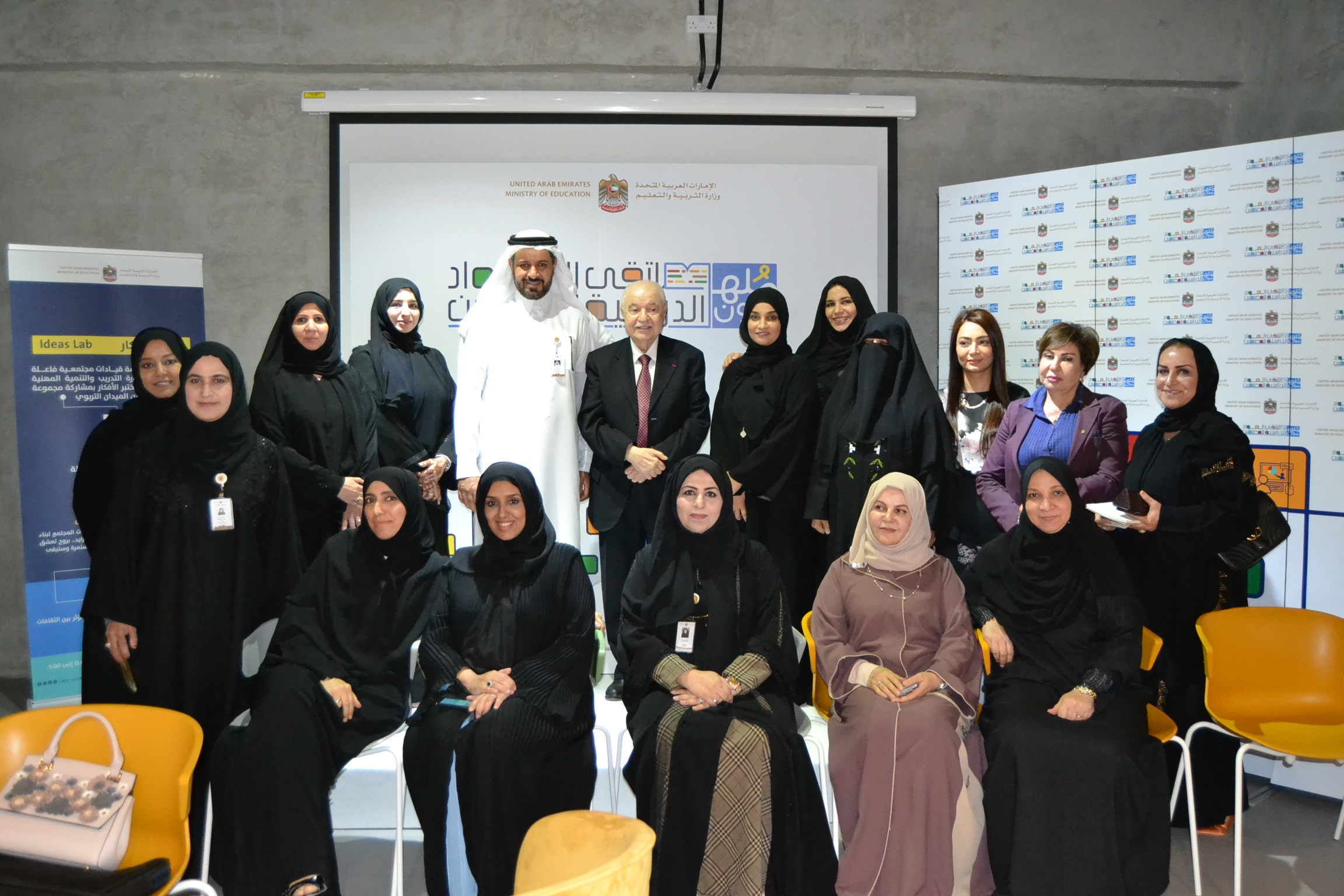 HE Dr. Talal Abu-Ghazaleh's speech during the Third Teachers