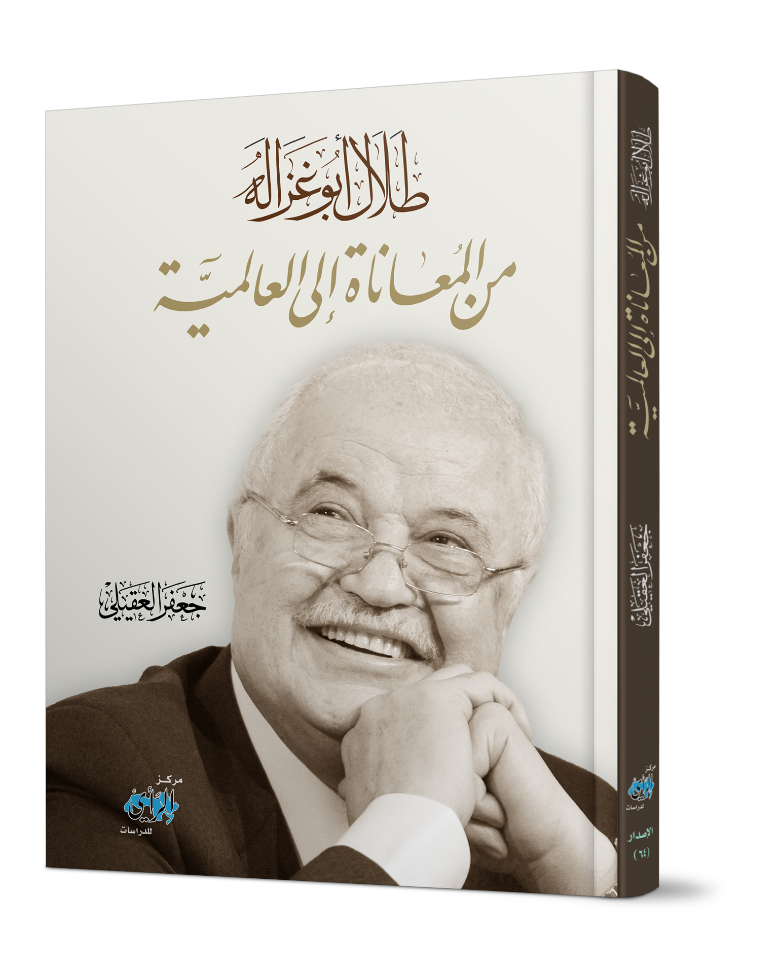 Storytel Issues 'Talal Abu-Ghazaleh...From Suffering to Universality' Audiobook