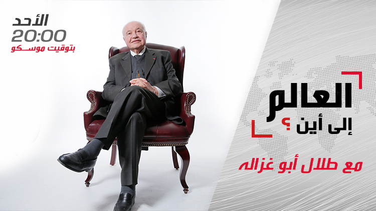 On a weekly basis Abu-Ghazaleh Tackles Most Critical International Issues in 'The World to Where?' Program on 'Russia Today' TV