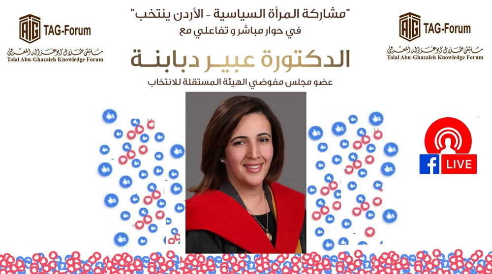 'Abu-Ghazaleh Knowledge Forum' Hosts Member of IEC Board of Commissioners Dr. Abeer Dababneh