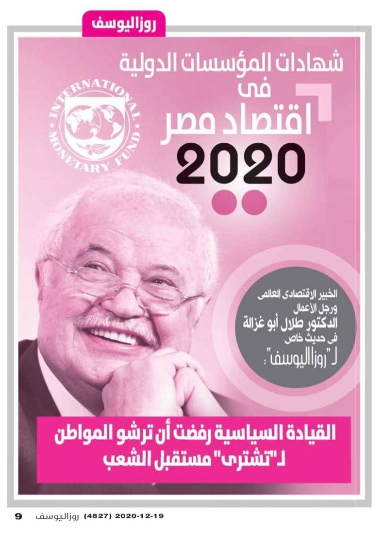 Abu-Ghazaleh: The Technological Infrastructure is the solid Foundation of Strong Economy