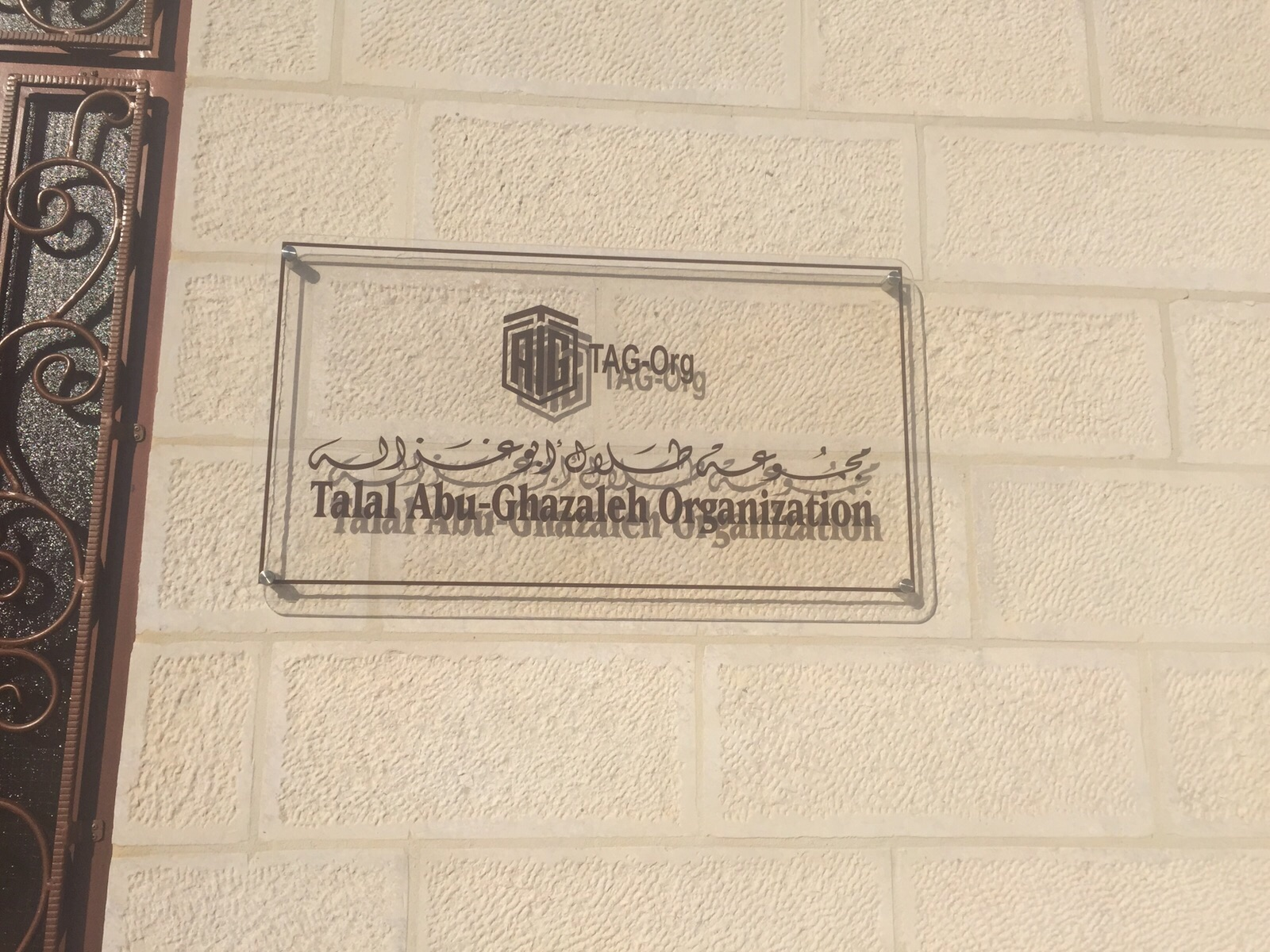 Talal Abu-Ghazaleh Global (TAG.Global) establishes its regional electronic archiving office in the governorate of Ma?an