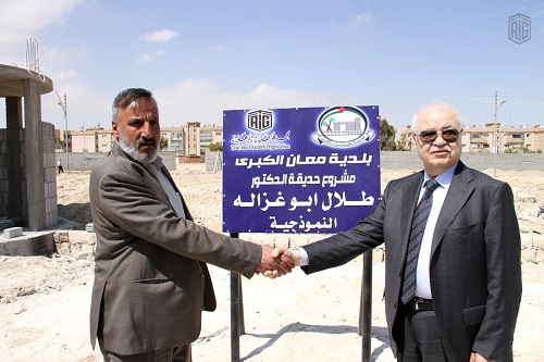 Ma'an Municipality establishes 'Talal Abu-Ghazaleh Al-Namouthajiah' Park in recognition of the efforts of HE Dr. Talal Abu-Ghazaleh in Ma?an.
