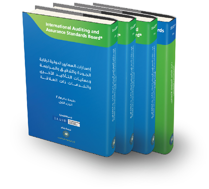 The Arabic version of the 2015 Handbook of International Quality Control, Auditing, Review, Other Assurance, and Related Services Pronouncements.