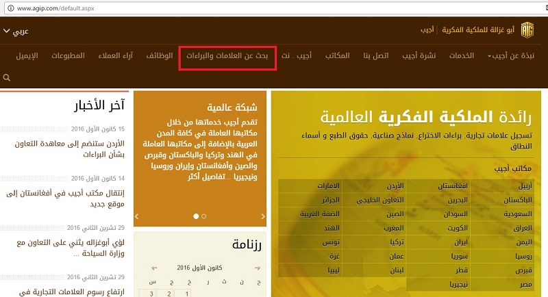 Abu-Ghazaleh Intellectual Property (AGIP) Launches Trademark Online Search Service in Arab Countries