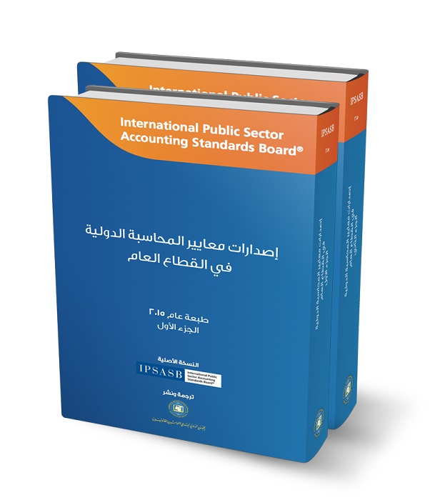 Arab Society of Certified Accountants (ASCA -Jordan) announces the publication of the Arabic version of the Handbook of International Public Sector Accounting Standards 2015