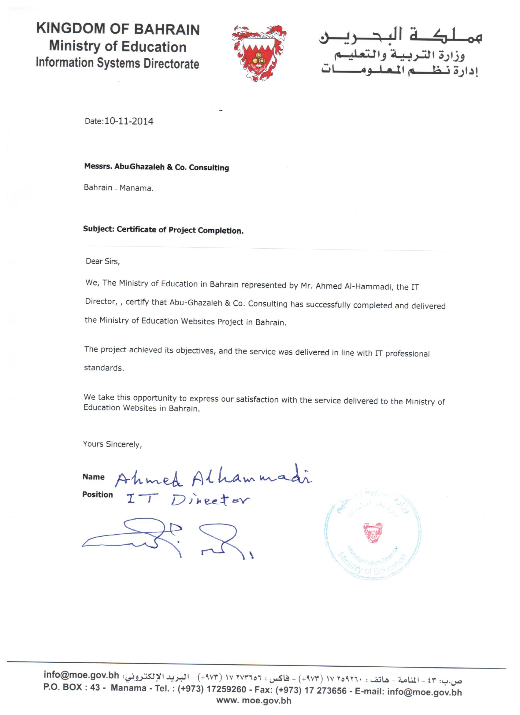 arab organization for quality assurance in education aroqa a thank you letter to mr ramez quneibi from the ministry of education kingdom of