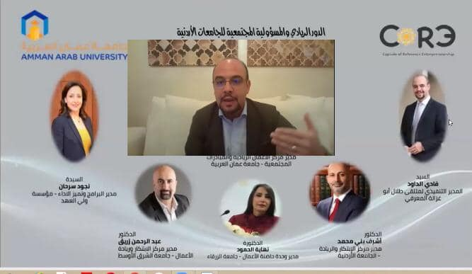 Talal Abu-Ghazaleh Knowledge Forum Participates in the Arab Amman University's Digital Panel Session