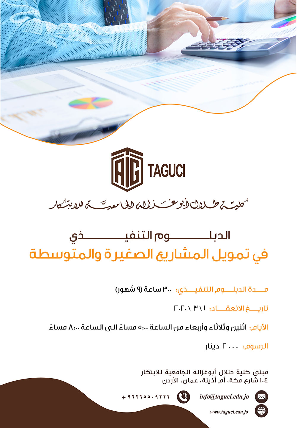 'Abu-Ghazaleh University College for Innovation' Launches Executive Diploma in 'Project Finance'