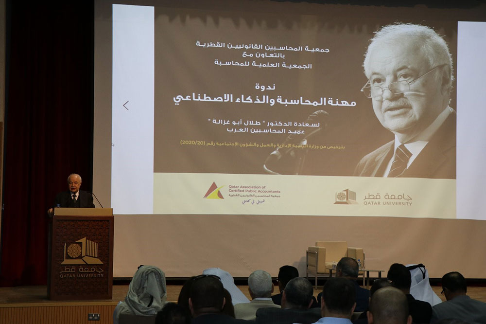 During a Seminar at the Qatar Association of Certified Public Accountants Abu-Ghazaleh Calls on Arab and International Professional Community to Transform to the Smart 'Audit Tech' Program by 2022