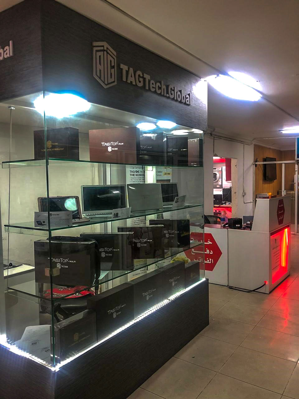 'Abu-Ghazaleh for Technologies' Inaugurates a Center at the Military Consumer Corporation's Tareq Market