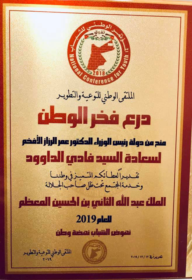 Prime Minister of Jordan Awards Honorary Shield to 'Abu-Ghazaleh Knowledge Forum' Executive Director