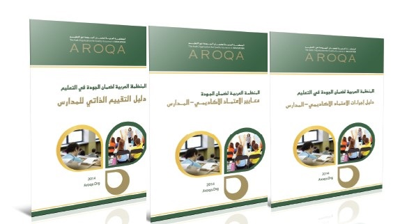 The Arab Organization for Quality Assurance in Education (AROQA) releases an updated version of the Schools' Academic Accreditation Standards