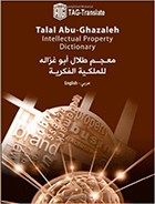 Intellectual Property Dictionary (English/Arabic)-2013