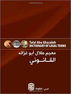 Talal Abu-Ghazaleh Dictionary of Legal Terms First Edition 2012