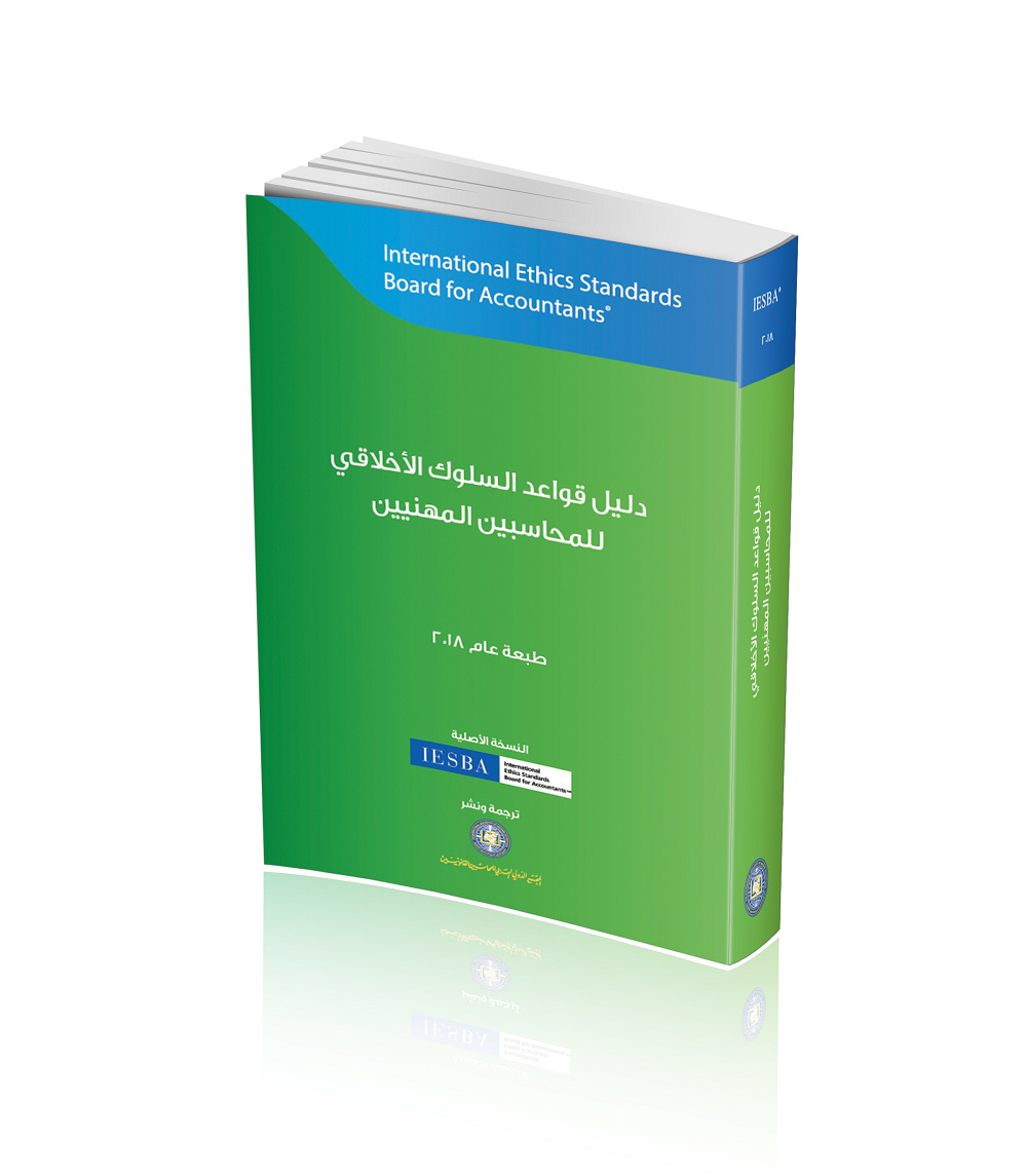 Abu-Ghazaleh: ASCA (Jordan) Issues Translated Arabic Version of 2018 Handbook of the International Code of Ethics for Professional Accountants
