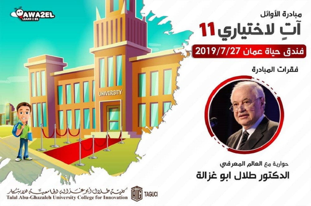 Abu-Ghazaleh Patronizes Honorary Ceremony of Tawjihi Top Achievers