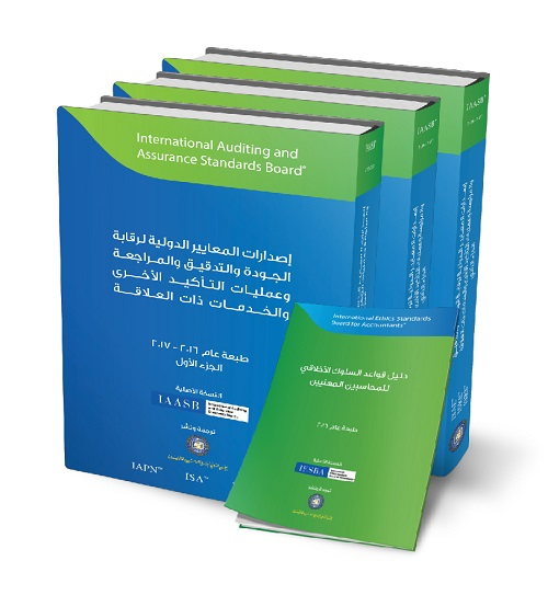 Handbook of International Quality Control, Auditing, Review & Assurance 2016-2017