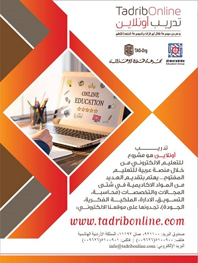 Talal Abu-Ghazaleh Organization Launches 10 Digital Training Programs in Cooperation with Almotahida Education Group