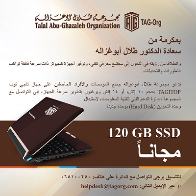 Talal Abu-Ghazaleh Organization offers free of charge speed upgrade for TAGITOP