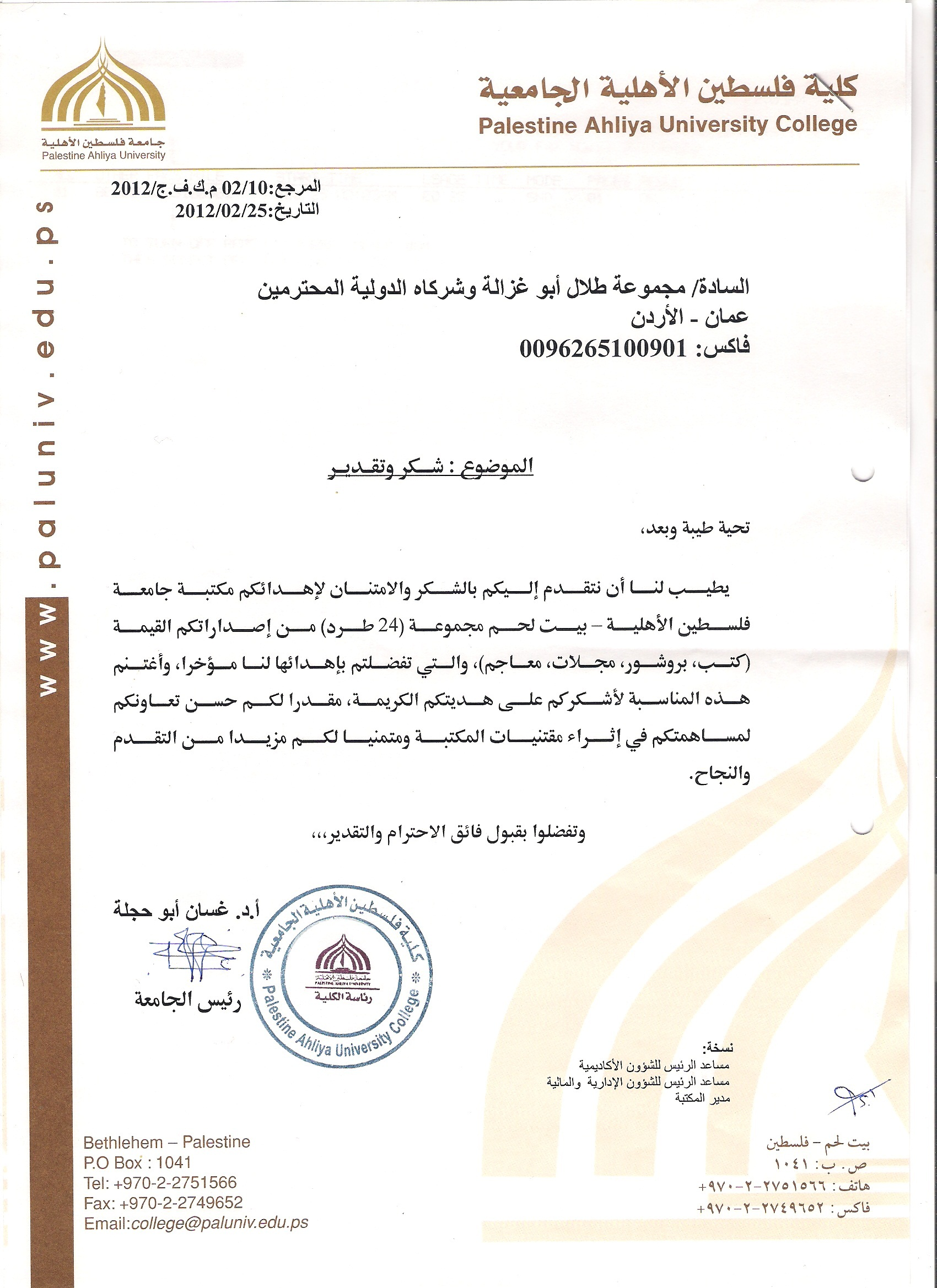 Arab Organization For Quality Assurance In Education  Aroqa  Thank
